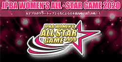 JPBA WOMEN'S ALL☆STAR GAME 2020
